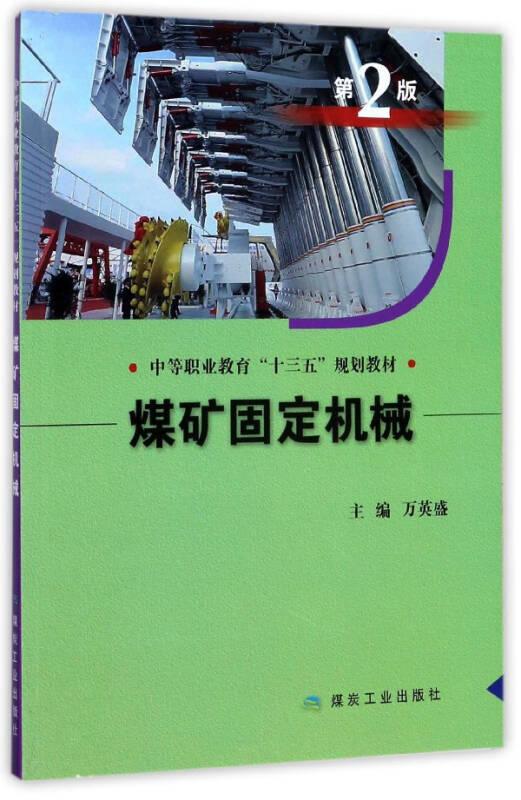 """煤矿固定机械/中等职业教育""""十三五""""规划教材"""