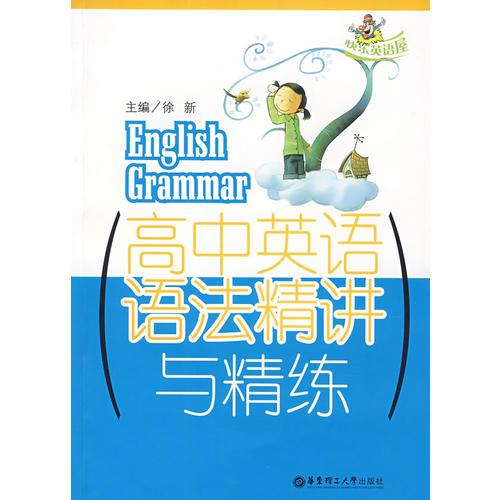 高中英语语法精讲与精练