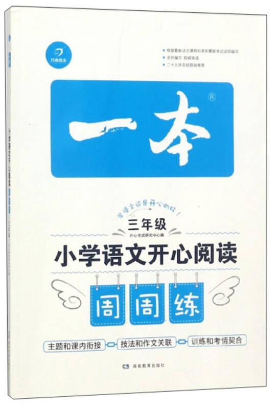小学语文开心阅读周周练(三年级)/一本