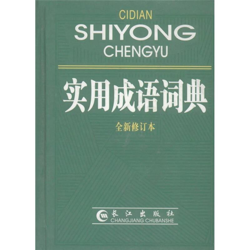 实用成语词典(全新修订本)