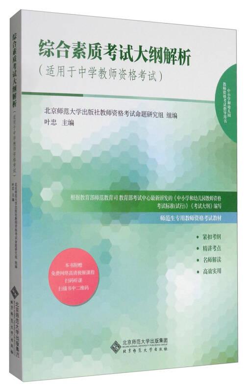 综合素质考试大纲解析(适用于中学教师资格考试)
