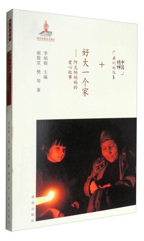 中国精神我们的故事 好大一个家:阿尼帕妈妈的爱心故事