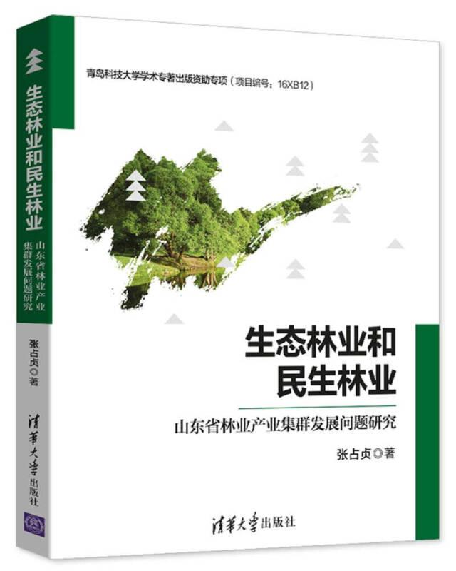 生态林业和民生林业:山东省林业产业集群发展问题研究
