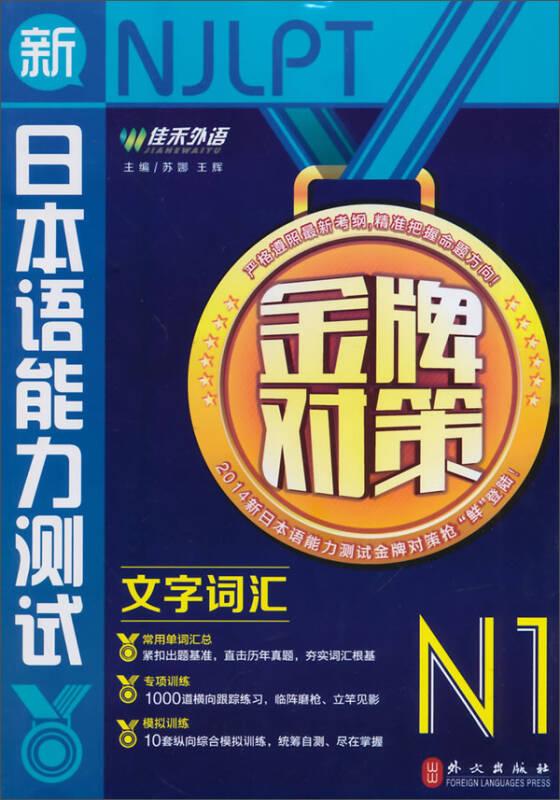 佳禾外语·新日本语能力测试金牌对策:文字词汇N1