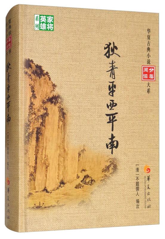狄青平西平南/华夏古典小说分类阅读大系,家将英雄系列