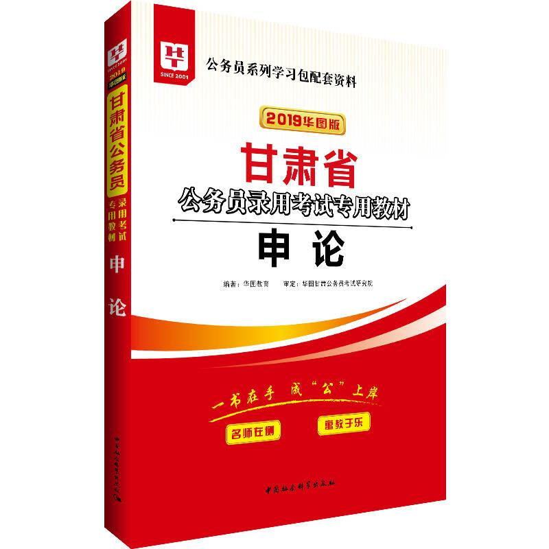 华图教育·2019甘肃省公务员录用考试专用教材:申论