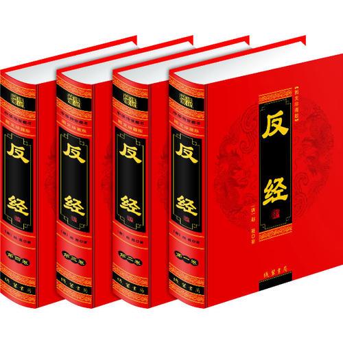 反经(全四册)