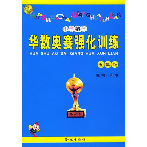 华数奥赛强化训练:小学数学五年级