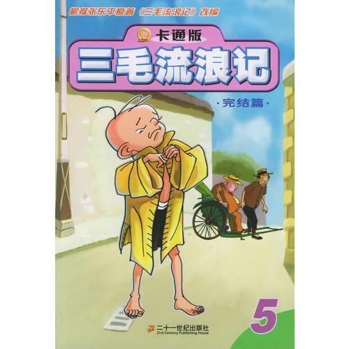 三毛流浪记.5(完结篇)(卡通版)