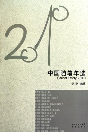 2010年中国随笔年选