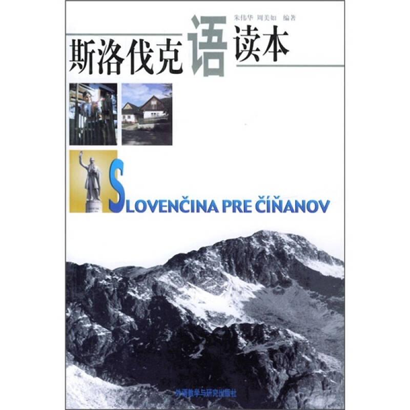斯洛伐克语读本