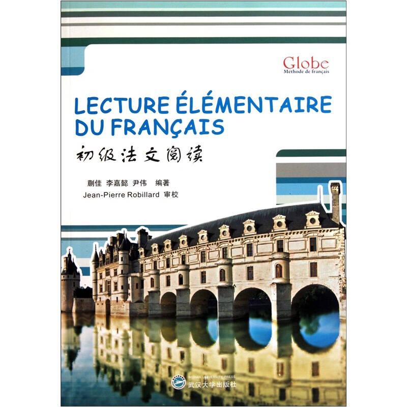 初级法文阅读