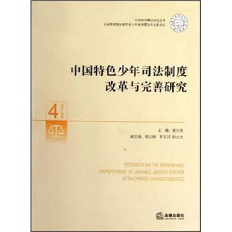 中国特色少年司法制度改革与完善研究