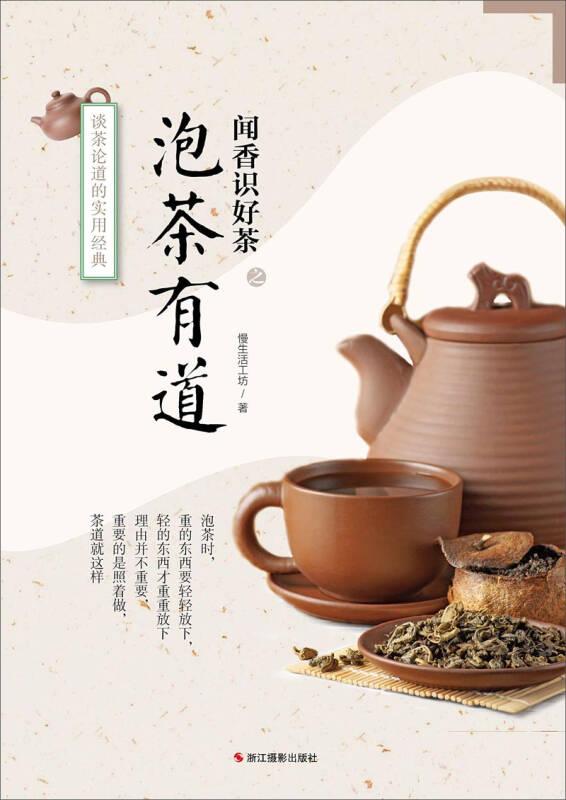 闻香识好茶:泡茶有道