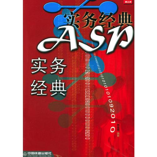 ASP实务经典