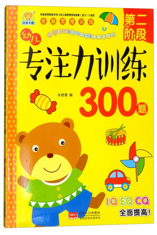 幼儿专注力训练300题(第2阶段)/全脑思维训练