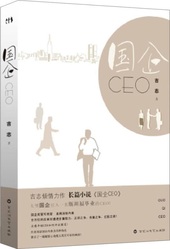 国企CEO