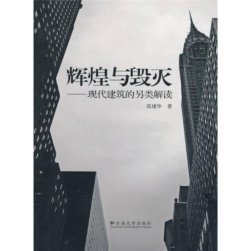 辉煌与毁灭:现代建筑的另类解读