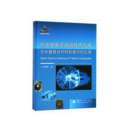 放电等离子烧结技术及其在钛基复合材料制备中的应用