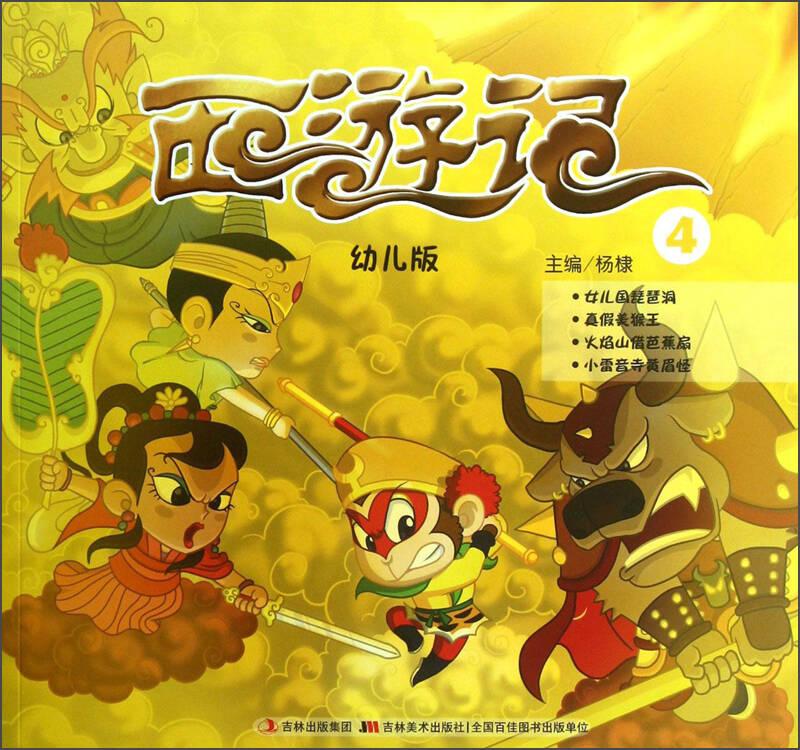 西游记(4)(幼儿版)