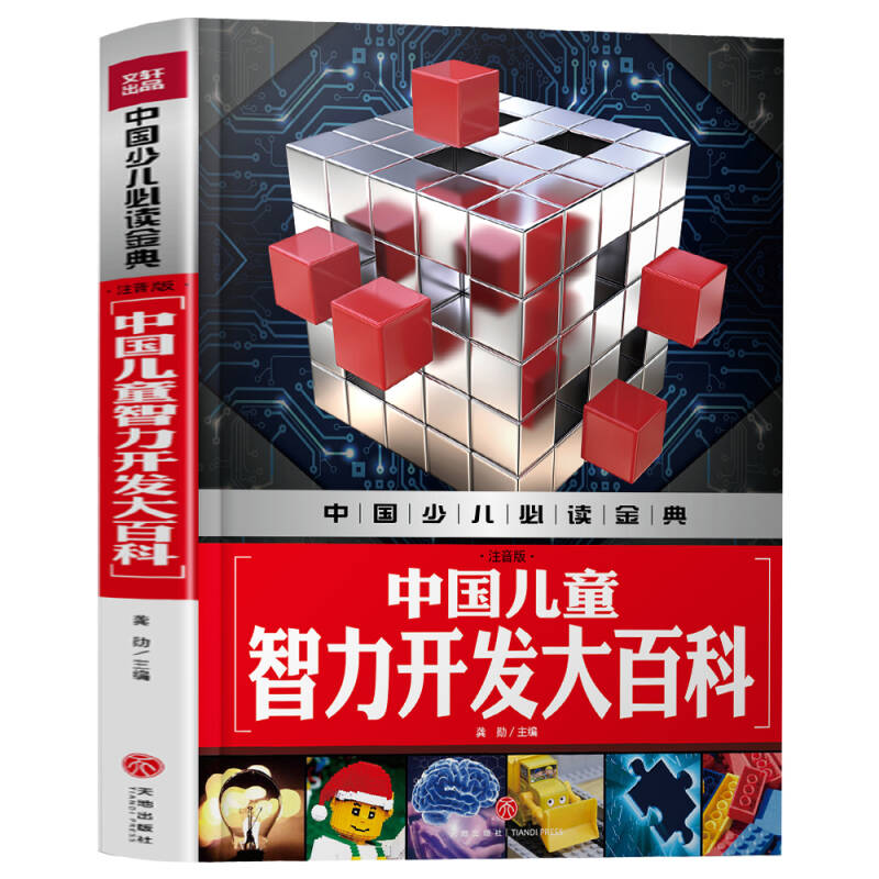 中国儿童智力开发大百科(注音版)中国少儿必读金典(从学前到中学,一本就够了�。�