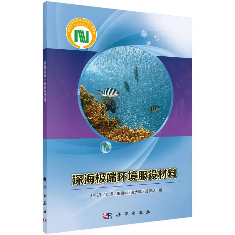 深海极端环境服役材料