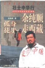 余纯顺孤身徒步走西藏