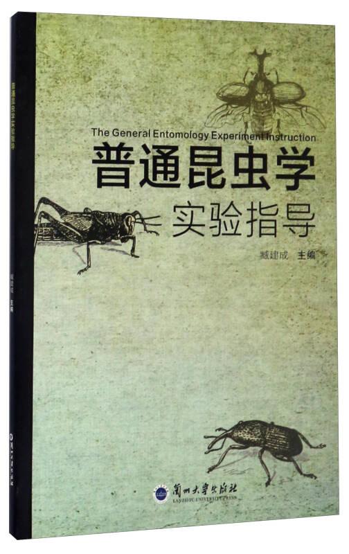 普通昆虫学实验指导