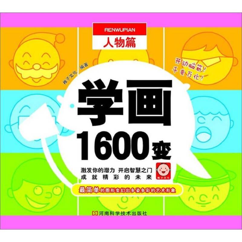 学画1600变:人物篇
