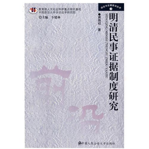 明清民事证据制度研究(诉讼与证据前沿丛书)