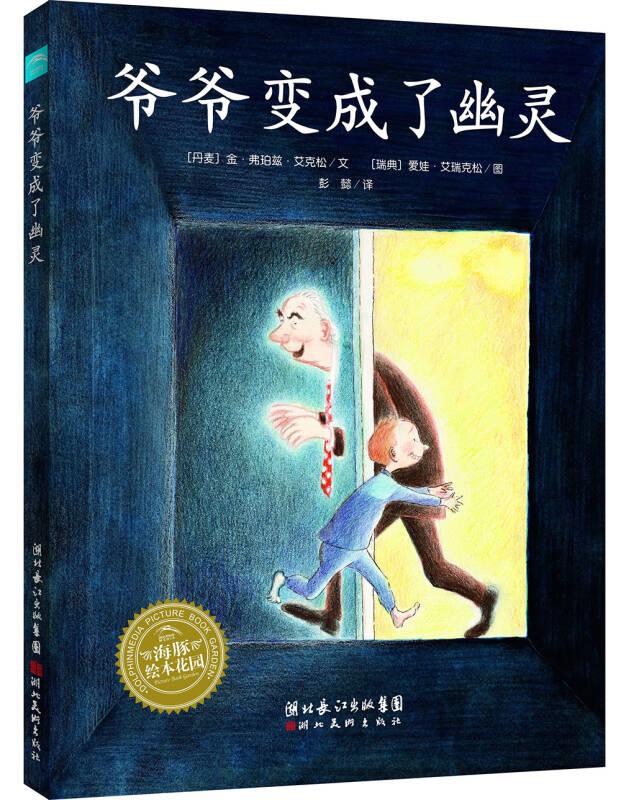 海豚绘本花园:爷爷变成了幽灵(平)(新版)