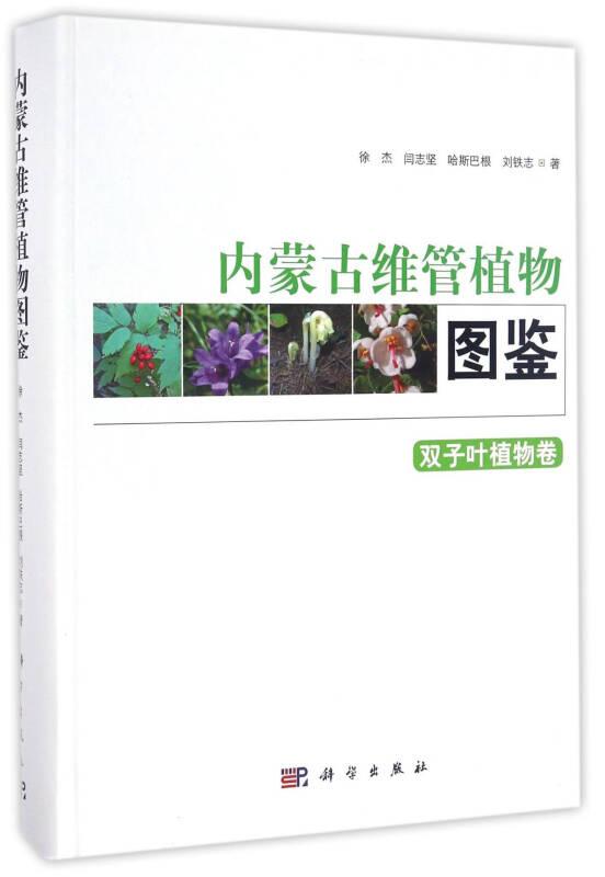 内蒙古维管植物图鉴 双子叶植物卷
