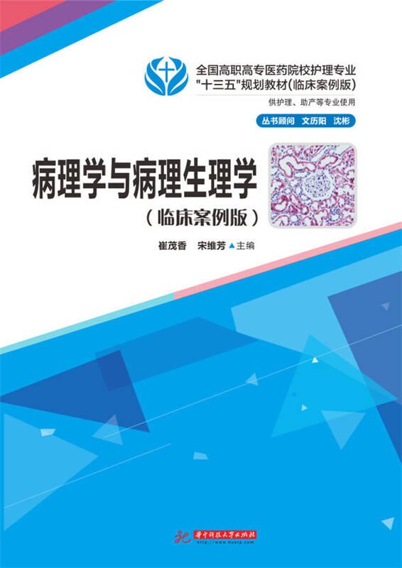 病理学与病理生理学(临床案例版)