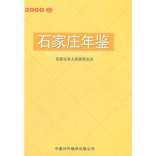 2000卷石家庄年鉴