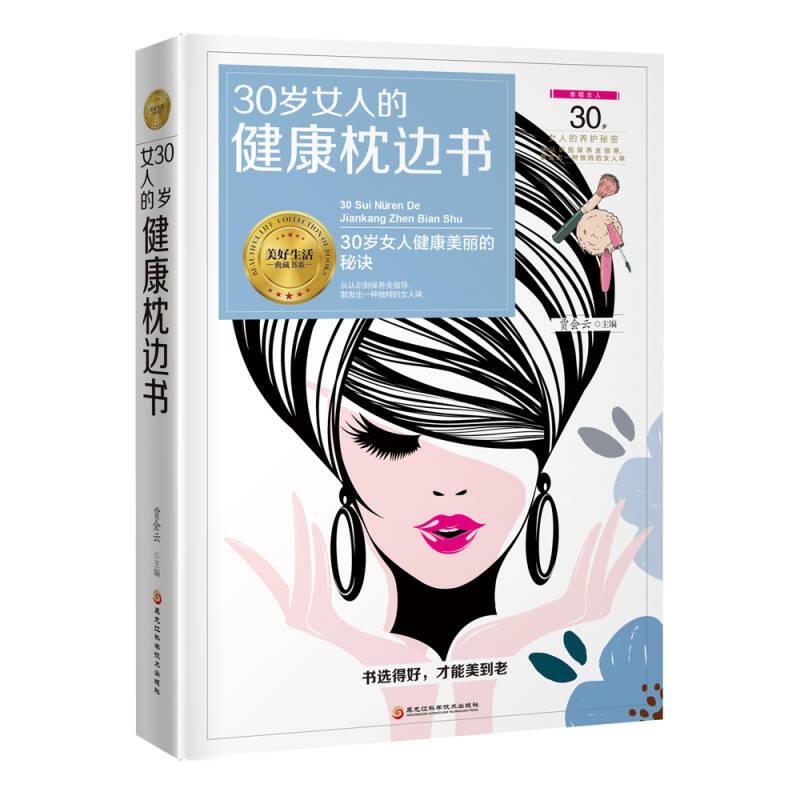 《30岁女人的健康枕边书》(30岁女人健康、美丽的秘诀)