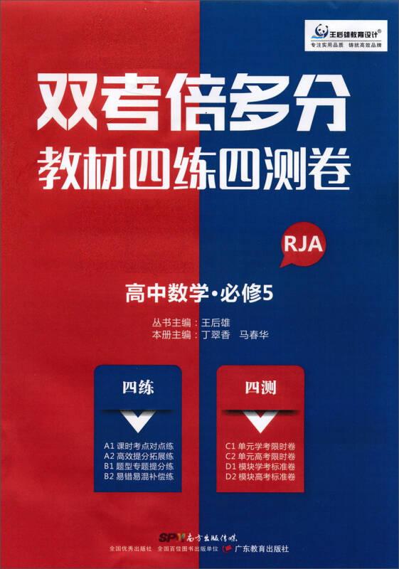 双考倍多分 教材四练四测卷:数学(必修5 RJA)