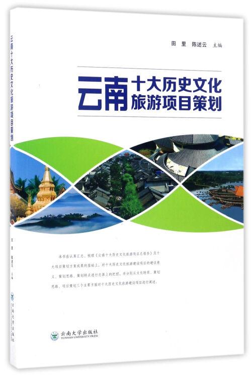 云南十大历史文化旅游项目策划