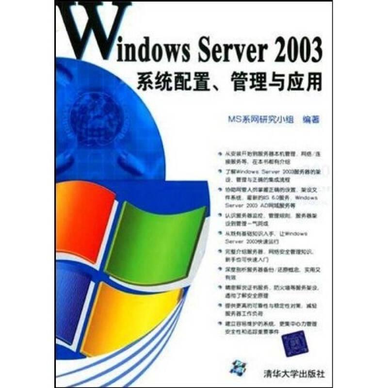 Windows Server2003系统配置、管理与应用