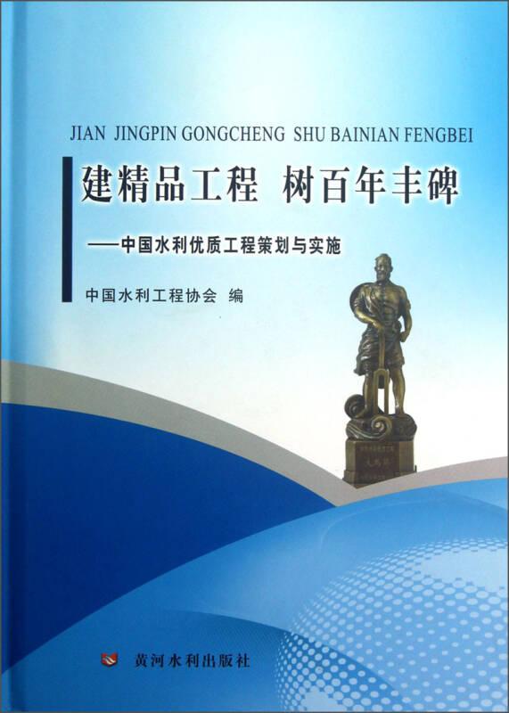 建精品工程树百年丰碑:中国水利优质工程策划与实施