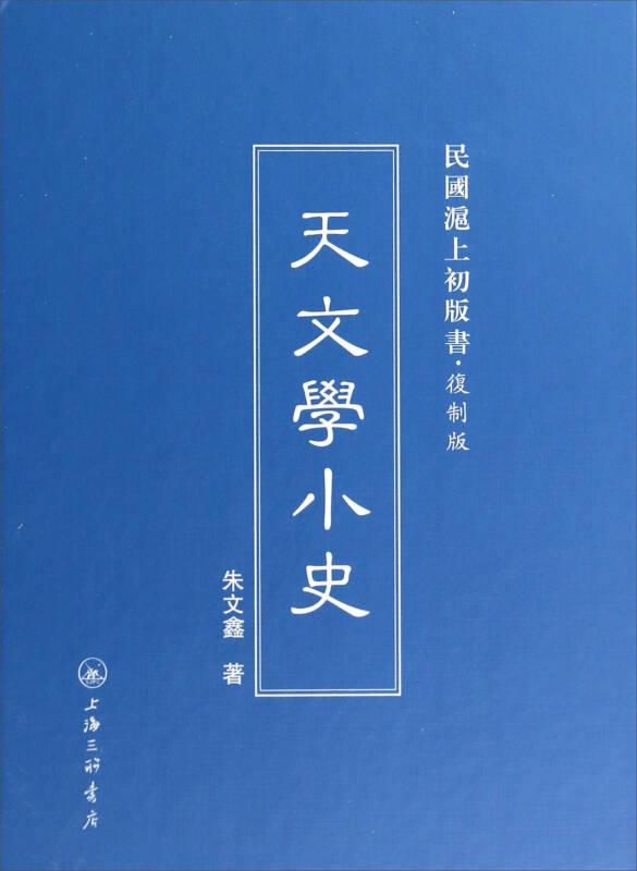 民国沪上初版书:天文学小史(复制版)