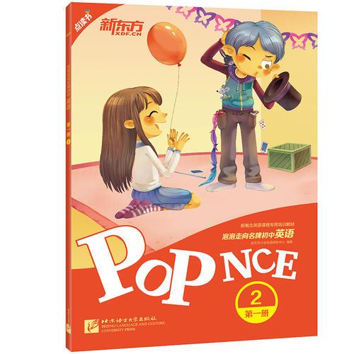 新东方 泡泡走向名牌初中英语 第一册 2