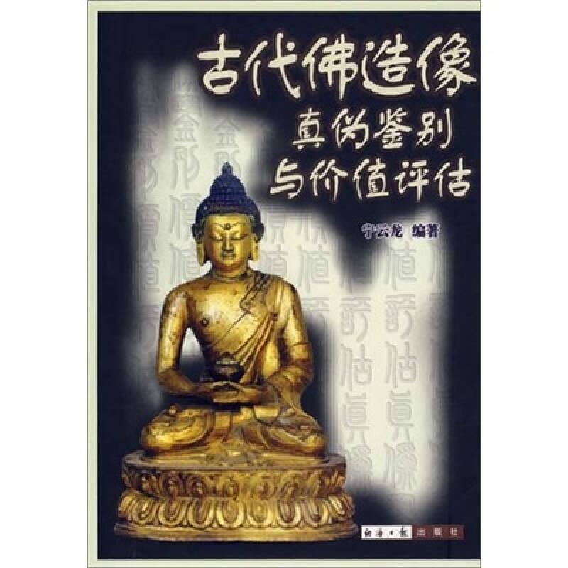 古代佛造像真伪鉴别与价值评估