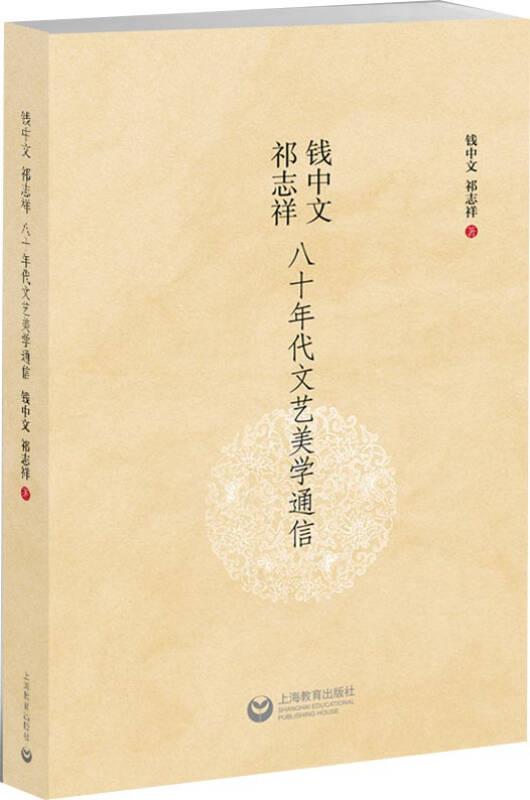钱中文、祁志祥八十年代文艺美学通信