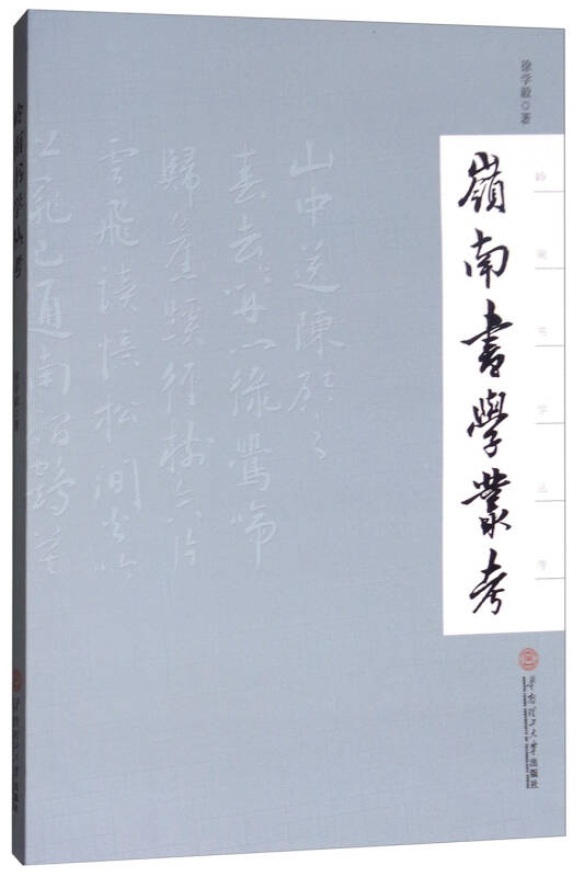 岭南书学丛考