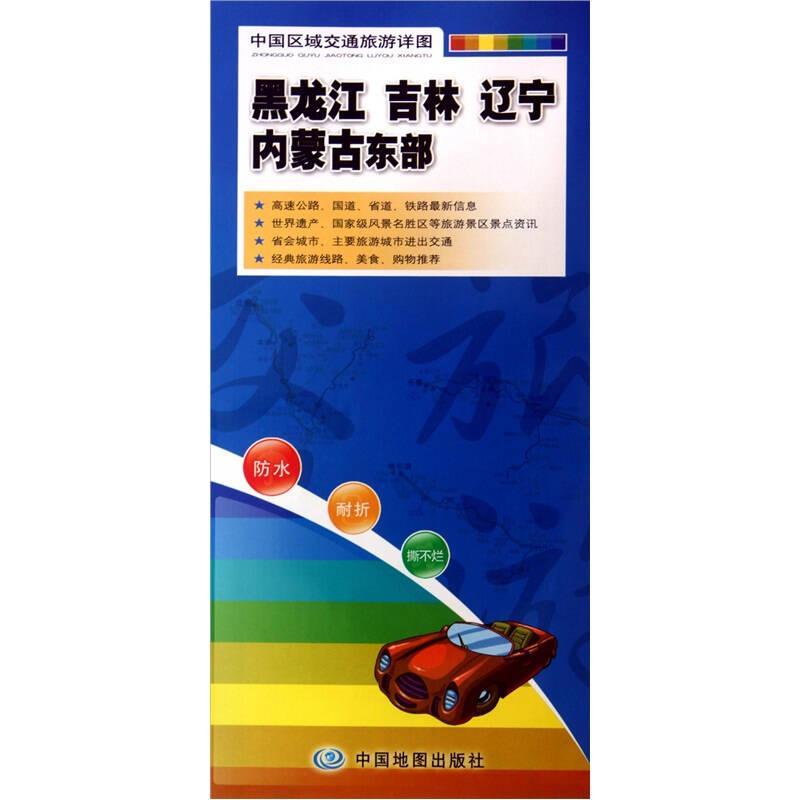 中国区域交通旅游图详图:黑龙江 吉林 辽宁 内蒙古东部