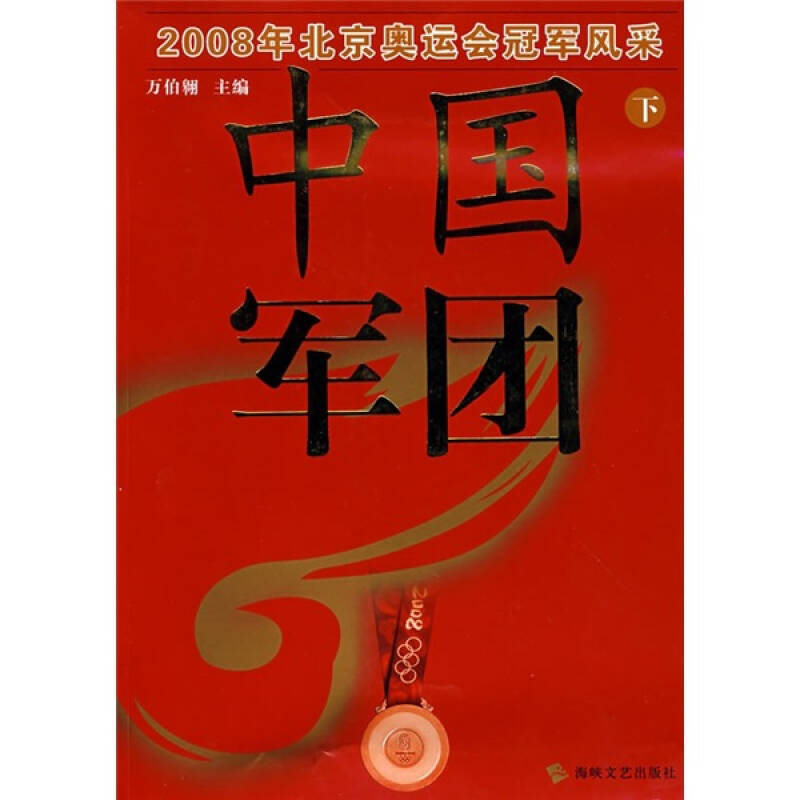 中国军团:2008年北京奥运会冠军风采(下)