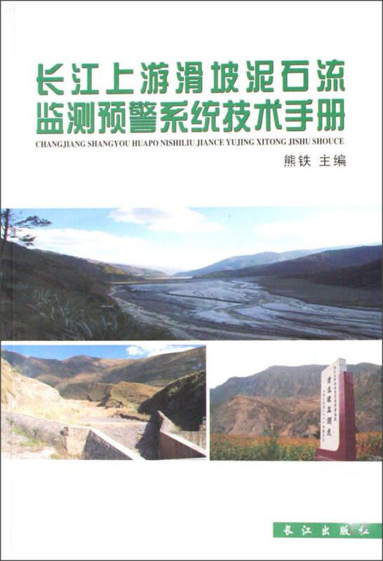 长江上游滑坡泥石流监测预警系统技术手册