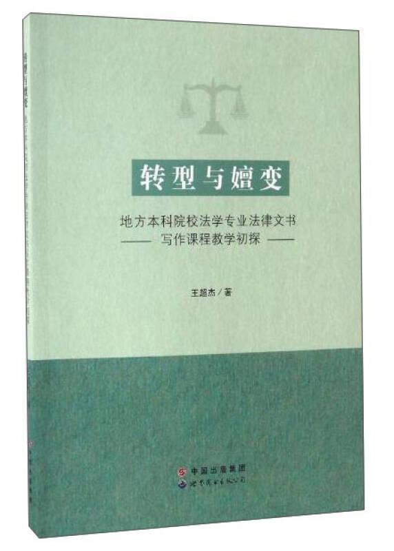 转型与嬗变:地方本科院校法学专业法律文书写作课程教学初探