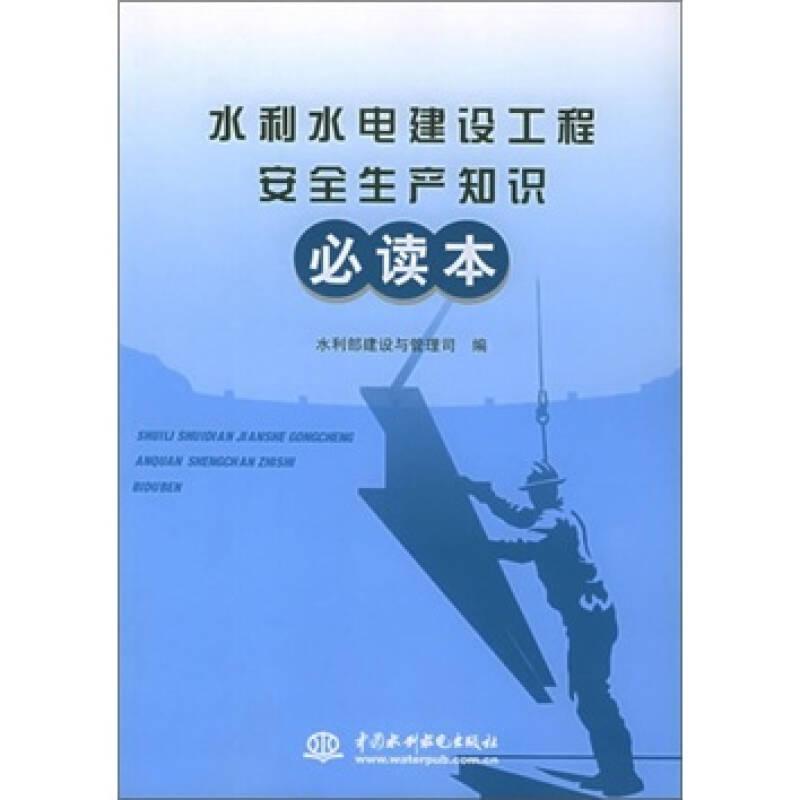 水利水电建设工程安全生产知识必读本