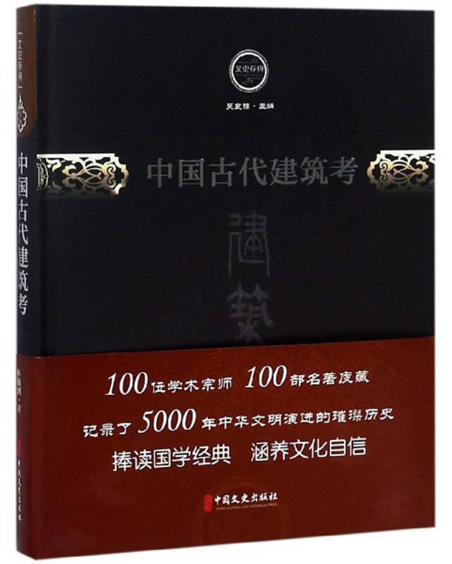 中国古代建筑考/文史存典系列丛书·建筑卷